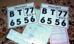 Все о транзитных номерах