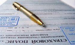 Добровольное страхование гражданской ответственности